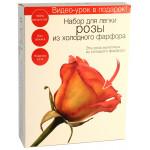 Набор для керамической флористики FLEUR Роза