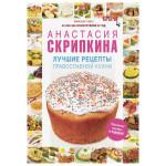 Книга Скрипкина А. - РЕЦЕПТЫ ПРАВОСЛАВНОЙ КУХНИ 12+