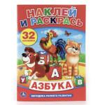 Книга с наклейками НАКЛЕЙ И РАСКРАСЬ 0+