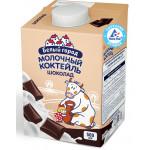 Молочный коктейль БЕЛЫЙ ГОРОД Шоколад 1,2%, 500мл