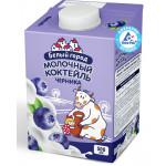 Молочный коктейль БЕЛЫЙ ГОРОД черника 1,5%, 0,5 л