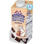 Молочный коктейль БЕЛЫЙ ГОРОД Шоколад 1,2%, 200мл