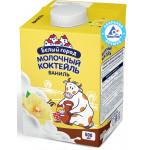 Молочный коктейль БЕЛЫЙ ГОРОД Ваниль 1,5%, 500мл