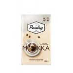 Кофе молотый PAULIG Mokka, 450г