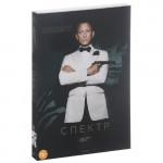 007: Спектр DVD