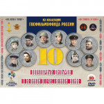 10 популярных фильмов о Великой Отечественной войне DVD