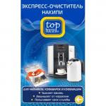 392852 Экспресс-очиститель накипи для чайников, кофеварок и кофемашин
