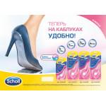 Стельки женские SCHOLL для обуви на низких каблуках