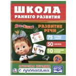 Серия книг ШКОЛА РАННЕГО РАЗВИТИЯ С ПРОПИСЯМИ 0+