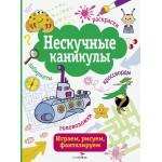 Книга серии НЕСКУЧНЫЕ КАНИКУЛЫ в ассортименте