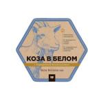 Сыр Мягкий КОЗА В БЕЛОМ. 110 г