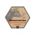 Сыр Мягкий в золе ЧЕРНАЯ КОРОВА 125 г