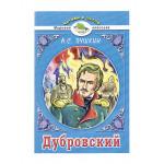 Книга Дубровский А.С.Пушкин серия Читаем в школе 12+