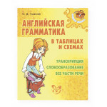Книа Английская грамматика в таблицах и схемах О.Д.Ушакова