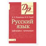 Домашний репетитор Русский язык