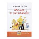 Книга ЭНАС-КНИГА Тимур и его команда Аркадий Гайдар