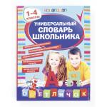 Универсальный словарь школьника 1-4 классы