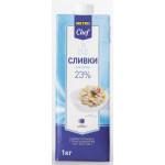 Сливки для соусов 23%  METRO CHEF, 1 кг