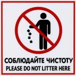 Пластиковая табличка КОНТУР ЛАЙН Не мусорить