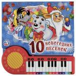 Книга-пианино УМКА 23 клавиши и песни
