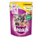 Влажный корм для кошек WHISKAS паштет с курицей 85 грамм