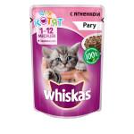 Влажный корм для котят WHISKAS рагус ягненком 85г