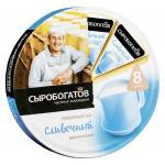 Плавленый сыр сливочный СЫРОБОГАТОВ 50%, 130 г