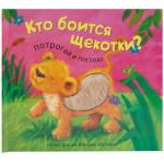 Книги для детей Потрогай и погладь МОЗАИКА СИНТЕЗ