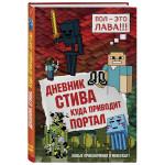 Книга для детей ДНЕВНИК СТИВА ЭКСМО 6+