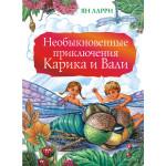 Книга для детей ПРИКЛЮЧЕНИЯ КАРИКА И ВАЛИ