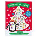 Книга Новогоднее настроение +100 пухлых наклеек ЭКСМО