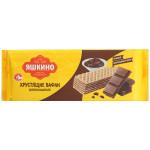 Вафли ЯШКИНО Шоколадные, 300 г