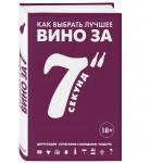 Книга КАК ВЫБРАТЬ ЛУЧШЕЕ ВИНО ЗА 7 СЕКУНД 18+