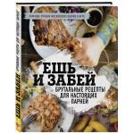 Книга ЕШЬ И ЗАБЕЙ 16+