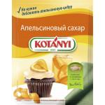 Апельсиновый сахар KOTANYI, 50 г