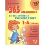 365 упражений на все првила русского языка НАЧАЛЬНАЯ ШКОЛА. СЕРИЯ 2 6+