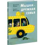 Книга Мышки - ДРУЖНАЯ СЕМЬЯ