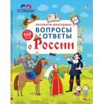 Книга: АКТИВИТИ-ВИКТОРИНА О РОССИИ 0+