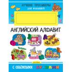 Книга АНГЛИЙСКИЙ АЛФАВИТ