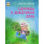 Книга МАЛЕНЬКИЕ ЧИТАТЕЛИ 0+