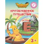 Книга: АКАДЕМИЯ МОНСИКОВ 5+