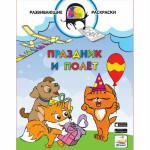 Книга 3D РАЗВИВАЮЩИЕ РАСКРАСКИ 0+