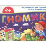 Книга 45 Развивающих заданий + лото для дошколят ГНОМИК