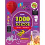 Книга ВСЁ САМОЕ-САМОЕ! 1000 уникалоных фактов 12+
