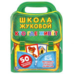 Книга С ВЫРУБКОЙ В ВИДЕ ПОРТФЕЛЯ 3+