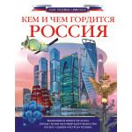 Книга КЕМ И ЧЕМ ГОРДИТСЯ РОССИЯ 0+