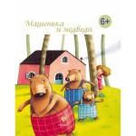 Книга МАШЕНЬКА И МЕДВЕДИ 0+