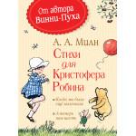 Книга А.А. МИЛН СТИХИ ДЛЯ КРИСТОФЕРА РОБИНА 3+