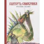 Книга СКАТЕРТЬ-САМОБРАНКА 0+