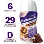 Напиток PEDIASHURE Малоежка со вкусом шоколада, 200 мл